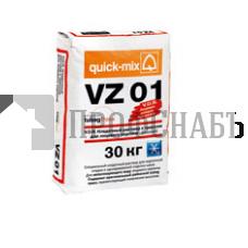 Кладочный раствор для лицевого кирпича Quick-mix V.O.R. VZ-01, Зимний