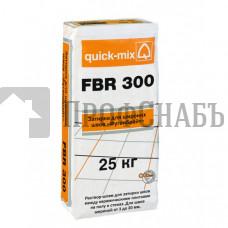 Затирка для широких швов Quick-mix FBR 300 «Фугенбрайт»