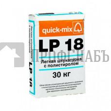LP 18 Легкая штукатурка Quick-mix с полистиролом