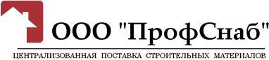 ООО ПрофСнаб