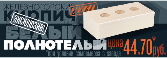 Эксклюзив от ЖКЗ! Белый полнотелый кирпич за 44,70 руб.