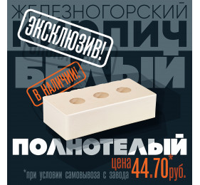 Кирпич Железногорский белый полнотелый