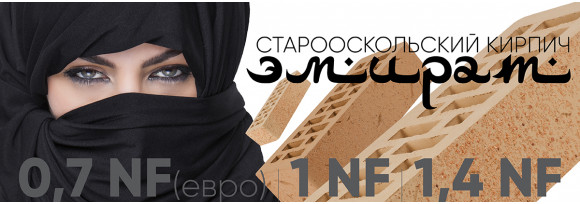Новинка от Старооскольского завода - кирпич Эмират