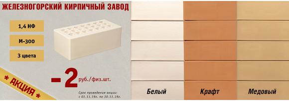 Снижена цена на полуторный кирпич ЖКЗ на 2 руб.за шт. На Медовый, Крафт и Белый!