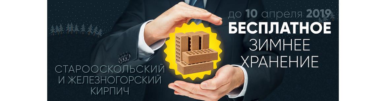 Бесплатное хранение до 10 апреля 2019! Старооскольский и Железногорский кирпич.