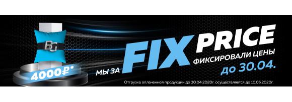 Bonolit - FIX PRICE до 30.04.20