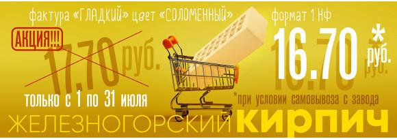 Успеть в июле! Снижена цена на Кирпич СОЛОМЕННЫЙ 1 НФ с гладкой поверхностью! Всего 16,70 руб.за шт.
