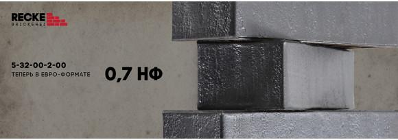 Кирпич RECKE 5-32-00-2-00 теперь и в евро-формате 0,7 НФ