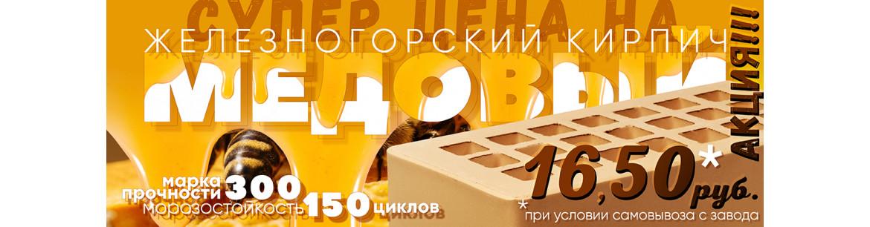 Снижена цена на кирпич ЖКЗ Медовый на 1,20 руб. Акция до конца июня!