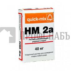 Кладочный раствор для забутовки / рядовой кладки Quick-mix HM 2a