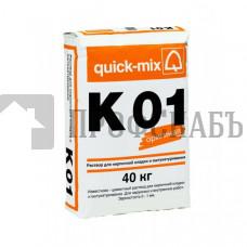 Известково-цементный раствор для кладки и оштукатуривания Quick-mix K 01