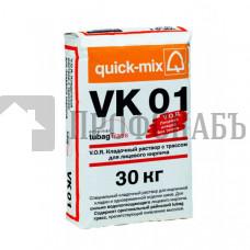 Кладочный раствор для лицевого кирпича Quick-mix V.O.R. VK-01