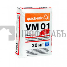 Кладочный раствор для лицевого кирпича Quick-mix V.O.R. VM-01- Зимний